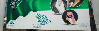 Saudi Crown Prince Mohammed bin Salman (bottom image) and King Salman (left) look out from a billboard promoting Vision 2030 in Jizan, Saudi Arabia, on Dec. 16, 2018.