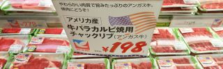 A Tokyo supermarket sells beef imported from the United States in this February 2013 file photo.